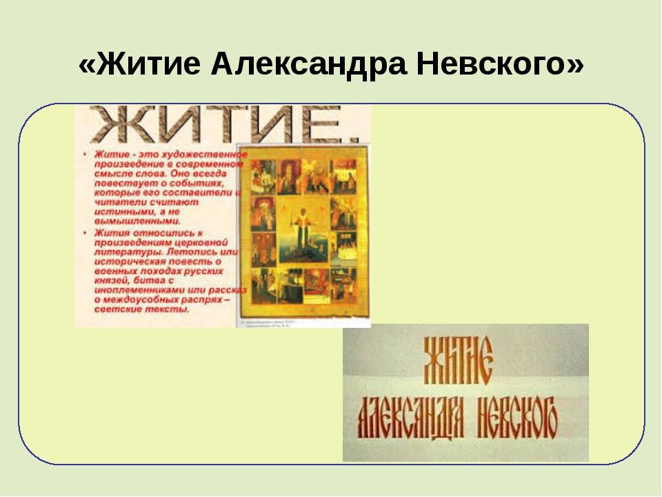 «Житие Александра Невского»