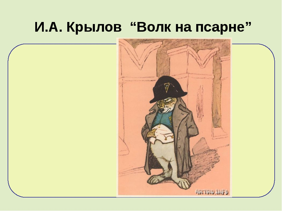 """И.А. Крылов """"Волк на псарне"""""""