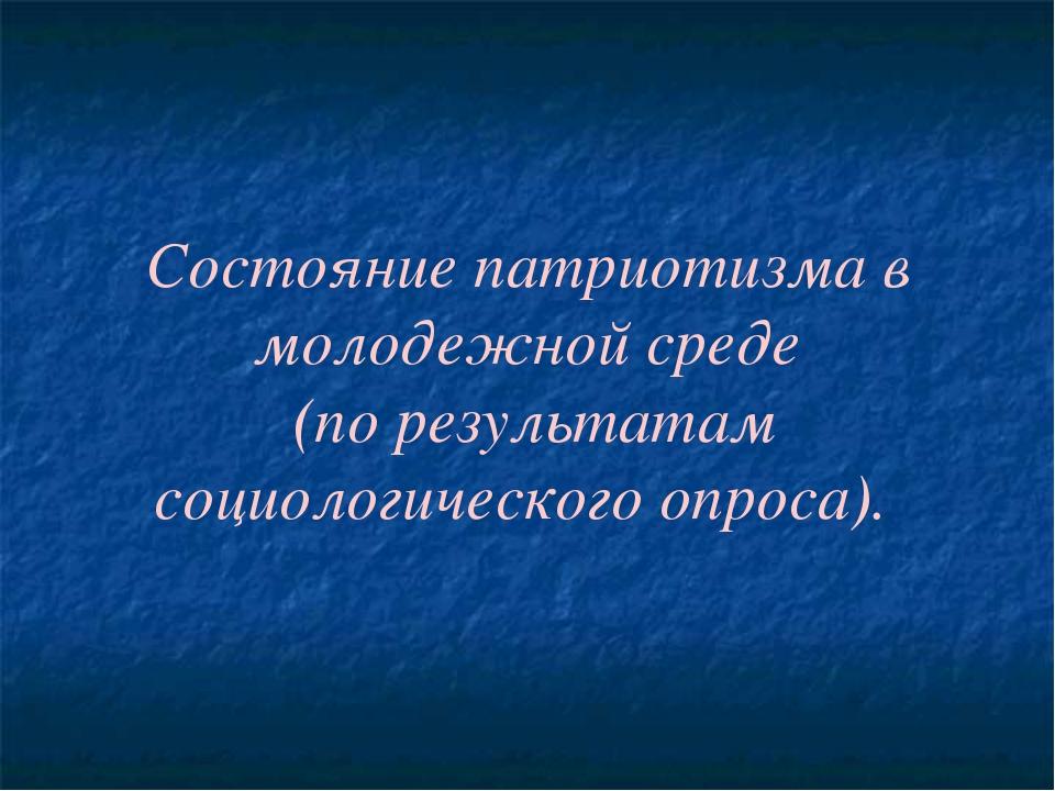 Состояние патриотизма в молодежной среде (по результатам социологического опр...