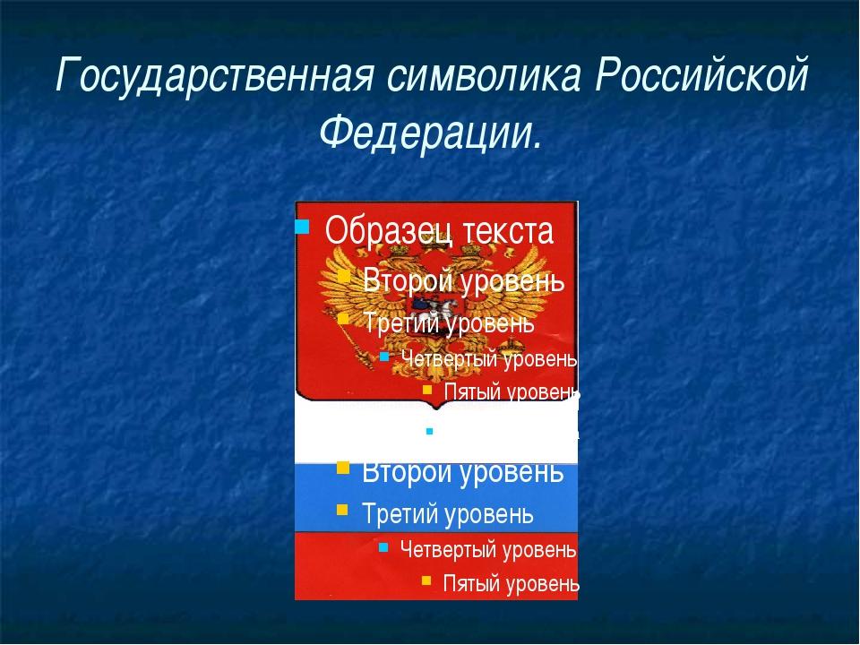 Государственная символика Российской Федерации.