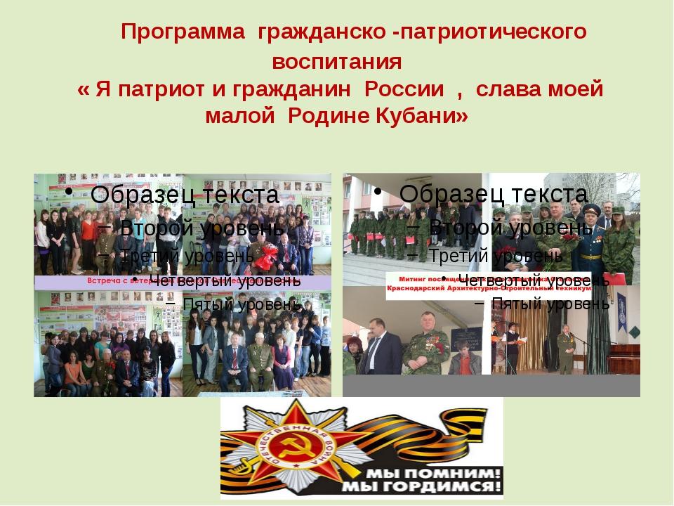 Программа гражданско -патриотического воспитания « Я патриот и гражданин Рос...