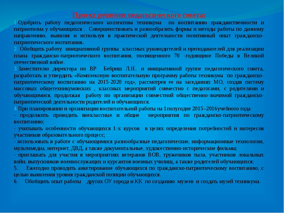 Проект решения педагогического совета: Одобрить работу педагогического коллек...