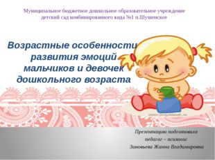 Презентацию подготовила педагог – психолог Зиновьева Жанна Владимировна Муниц
