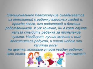 Эмоциональное благополучие складывается из отношений к ребенку взрослых люде