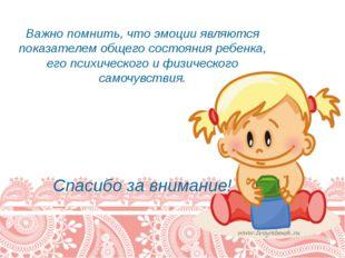 Важно помнить, что эмоции являются показателем общего состояния ребенка, его