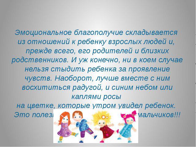 Эмоциональное благополучие складывается из отношений к ребенку взрослых люде...
