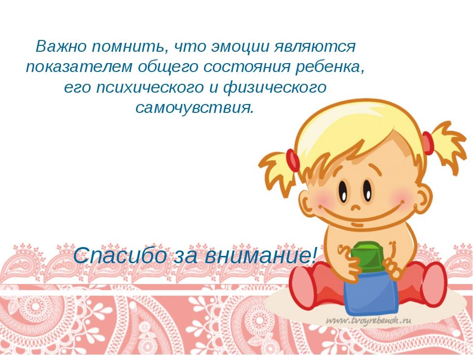 Важно помнить, что эмоции являются показателем общего состояния ребенка, его...