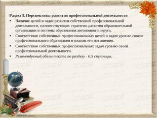 Раздел 5. Перспективы развития профессиональной деятельности Наличие целей и