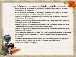 Раздел 2. Представление о педагогической профессии и профессиональной миссии