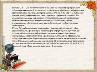 Пункты 2.4. — 2.6. подтверждается ссылкой на страницу официального сайта об