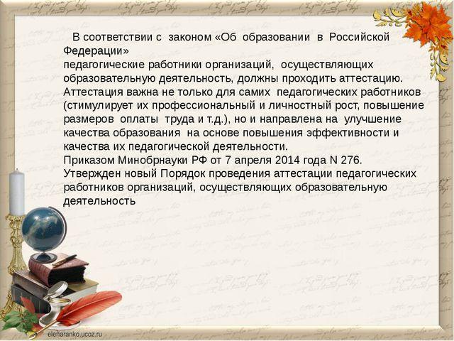 В соответствии с законом «Об образовании в Российской Федерации» педа...