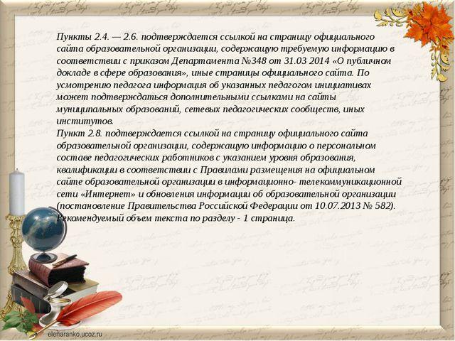 Пункты 2.4. — 2.6. подтверждается ссылкой на страницу официального сайта об...