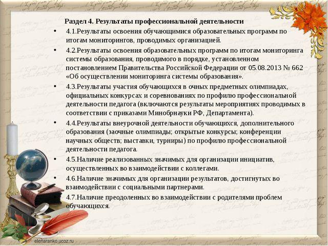 Раздел 4. Результаты профессиональной деятельности 4.1.Результаты освоения о...