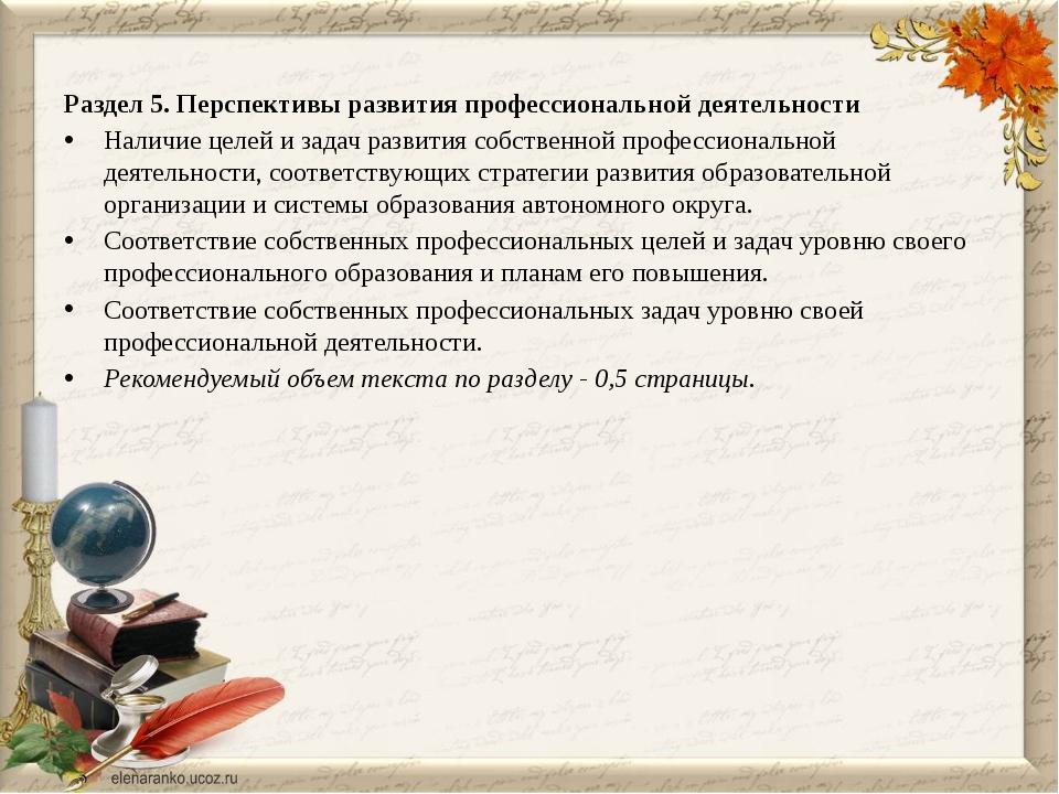 Раздел 5. Перспективы развития профессиональной деятельности Наличие целей и...