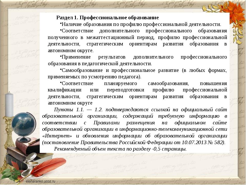 Раздел 1. Профессиональное образование Наличие образования по профилю п...