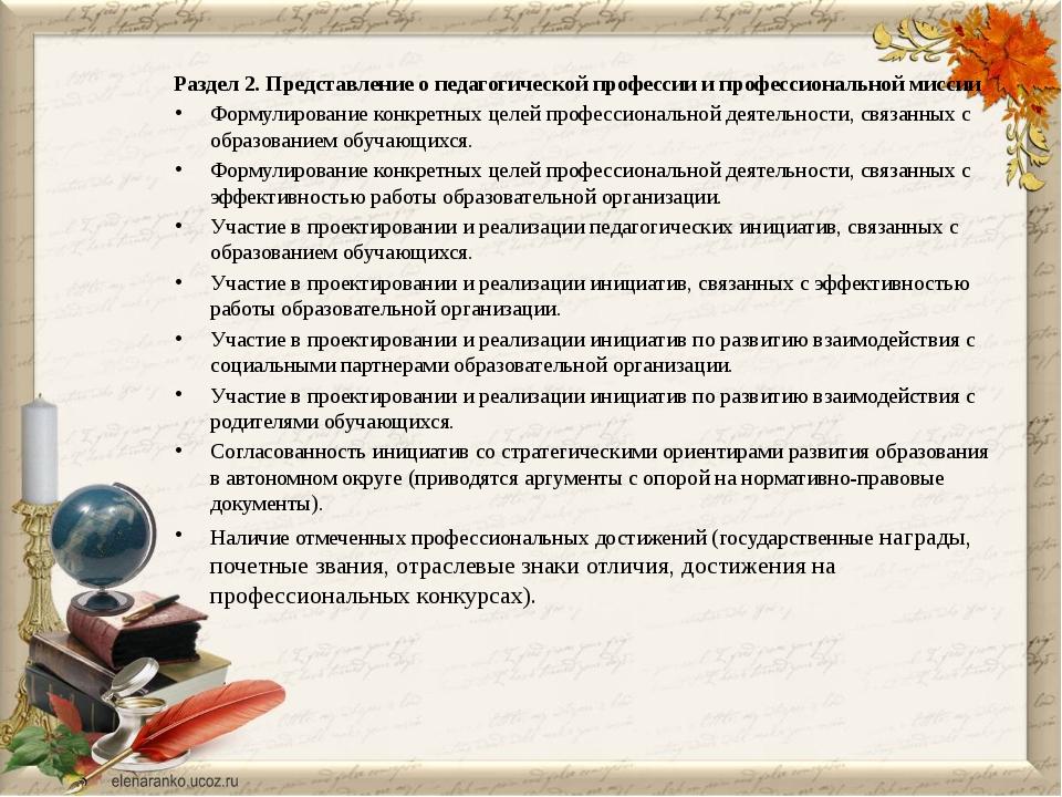 Раздел 2. Представление о педагогической профессии и профессиональной миссии...