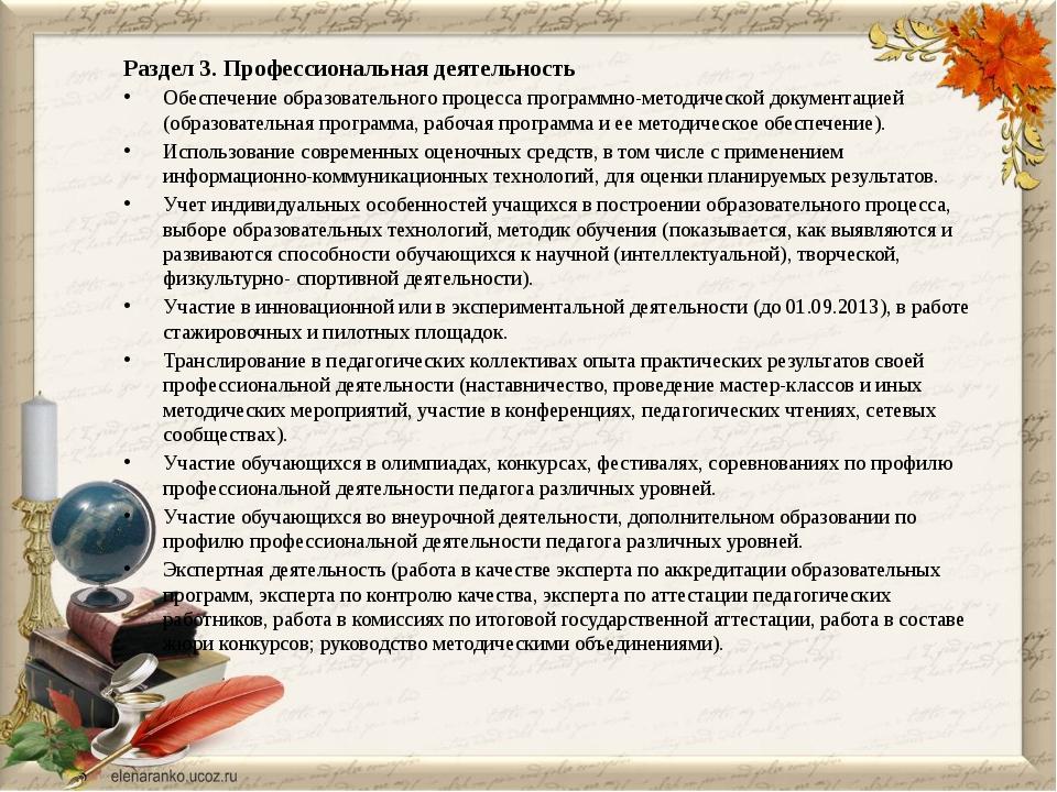 Раздел 3. Профессиональная деятельность Обеспечение образовательного процесса...