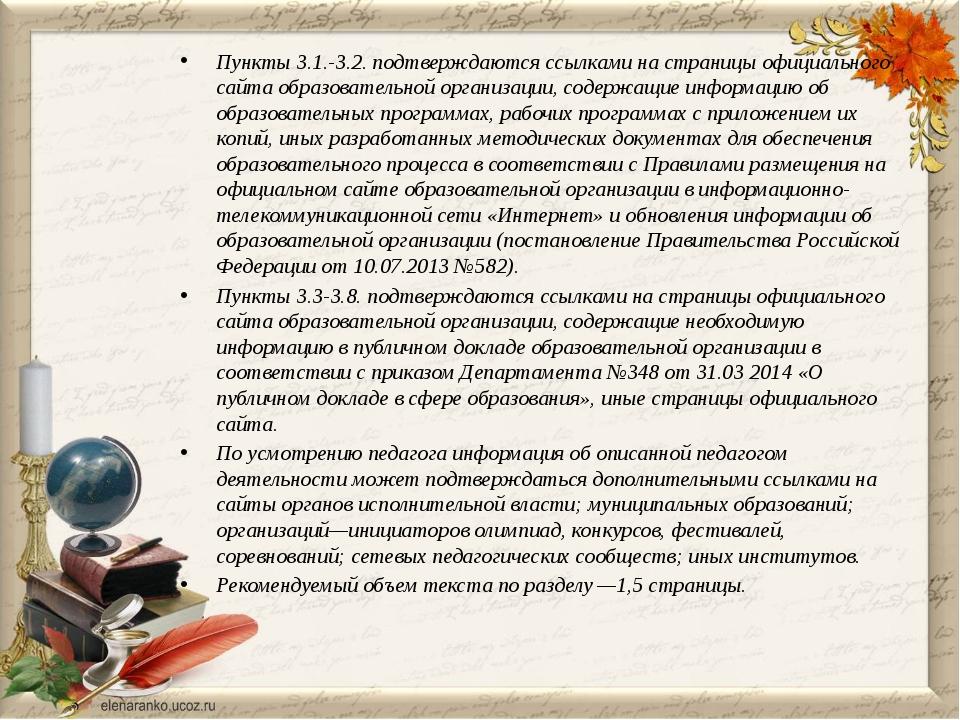 Пункты 3.1.-3.2. подтверждаются ссылками на страницы официального сайта образ...