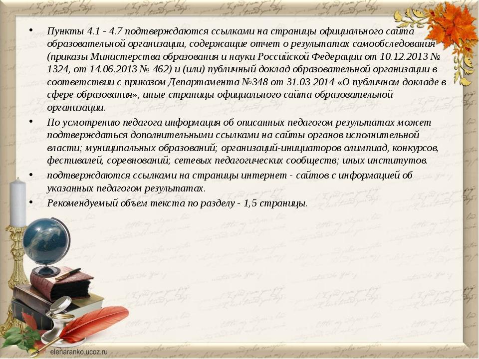 Пункты 4.1 - 4.7 подтверждаются ссылками на страницы официального сайта образ...