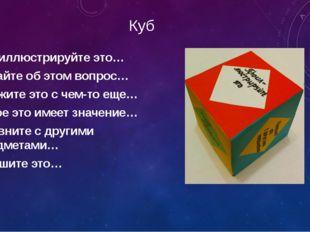 Куб Проиллюстрируйте это… Задайте об этом вопрос… Свяжите это с чем-то еще… К