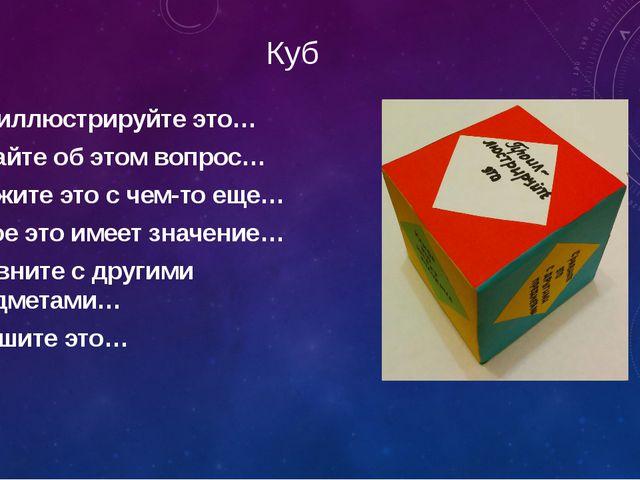 Куб Проиллюстрируйте это… Задайте об этом вопрос… Свяжите это с чем-то еще… К...