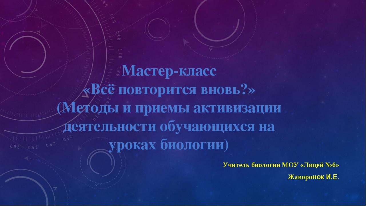 Мастер-класс «Всё повторится вновь?» (Методы и приемы активизации деятельност...