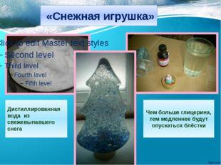 «Снежная игрушка» Дистиллированная вода из свежевыпавшего снега Чем больше г
