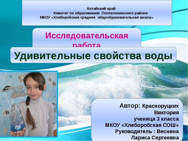 Алтайский край Комитет по образованию Поспелихинского района МКОУ «Хлеборобс...