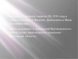 Родился 29 февраля (записан:28) 1936 года в семье колхозников Василия Данило
