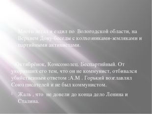 Много летал и ездил по Вологодской области, на Верхнем Дону-беседы с колхозн