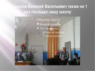 Коршунов Василий Васильевич также не 1 раз посещал нашу школу