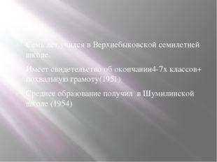Семь лет учился в Верхнебыковской семилетней школе. Имеет свидетельство об о