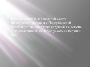 Работал учителем в Запанской школе Вытегбрского района и в Погореловской Пот