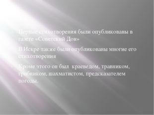 Первые стихотворения были опубликованы в газете «Советский Дон» В Искре такж