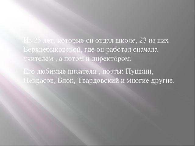 Из 25 лет, которые он отдал школе, 23 из них Верхнебыковской, где он работал...