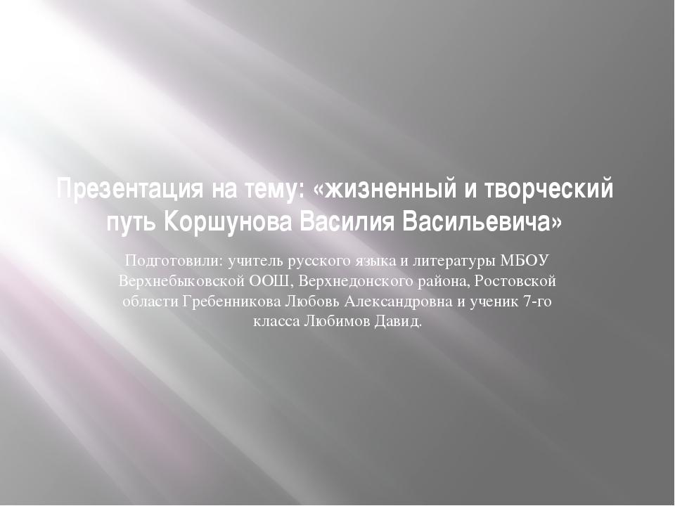 Презентация на тему: «жизненный и творческий путь Коршунова Василия Васильеви...