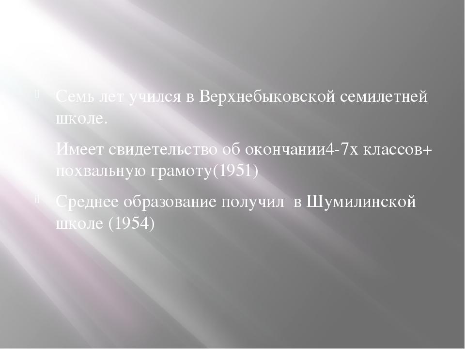 Семь лет учился в Верхнебыковской семилетней школе. Имеет свидетельство об о...