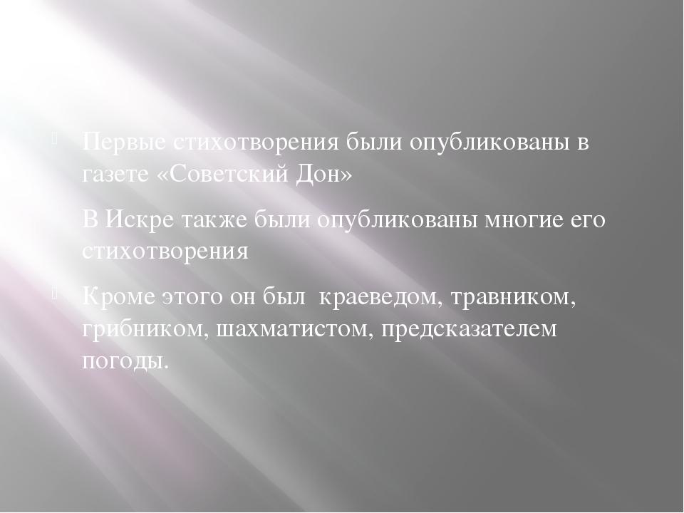 Первые стихотворения были опубликованы в газете «Советский Дон» В Искре такж...