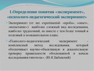 1.Определение понятия «эксперимент», «психолого-педагогический эксперимент» Э
