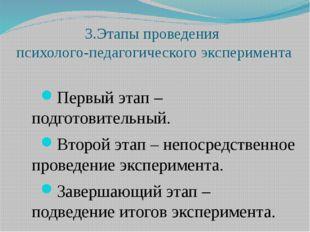 3.Этапы проведения психолого-педагогического эксперимента Первый этап – подго