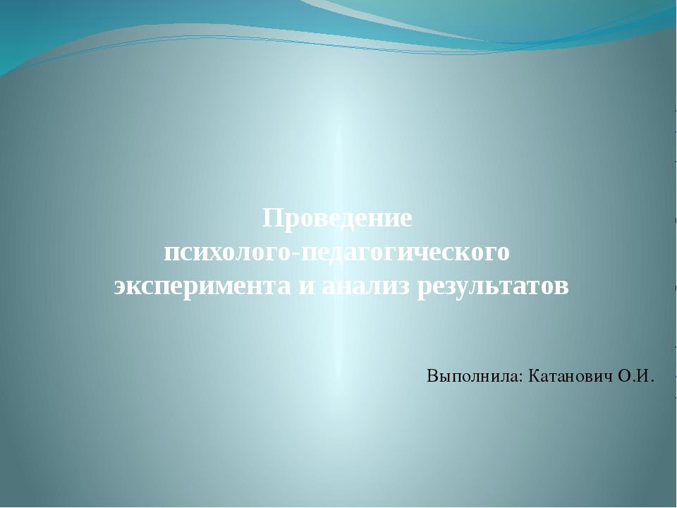 Проведение психолого-педагогического эксперимента и анализ результатов Выпол...