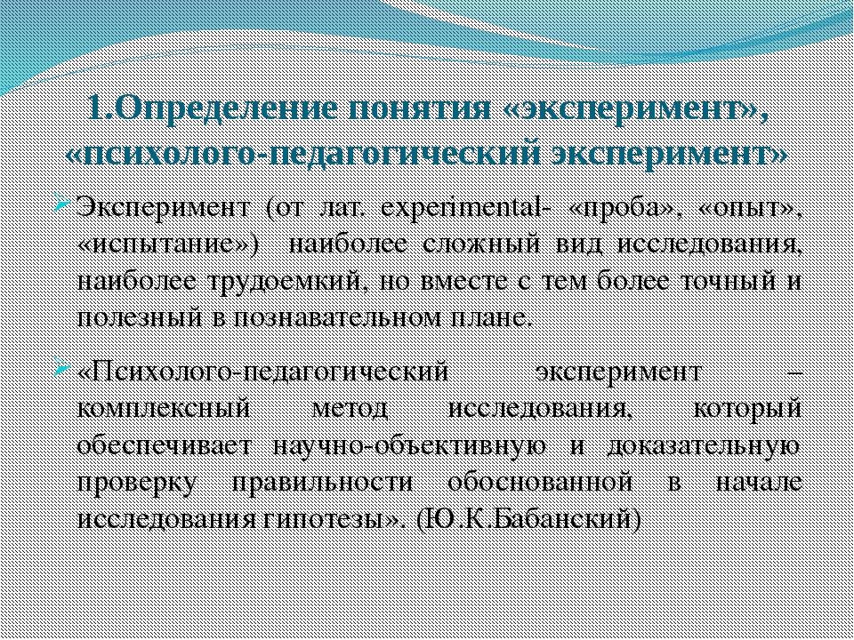 1.Определение понятия «эксперимент», «психолого-педагогический эксперимент» Э...