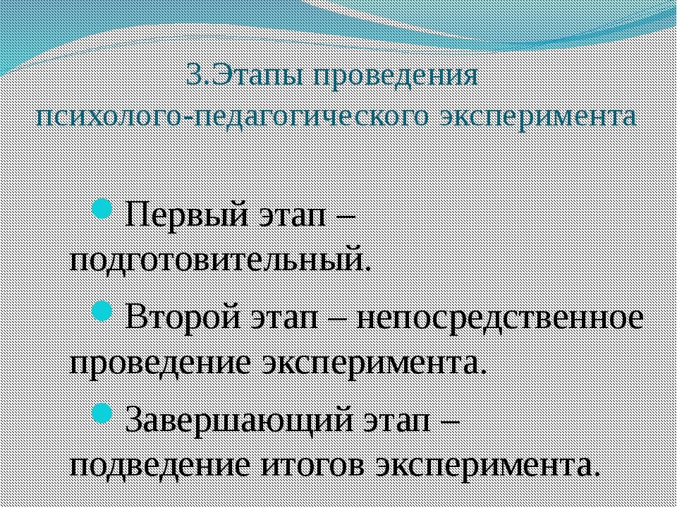 3.Этапы проведения психолого-педагогического эксперимента Первый этап – подго...
