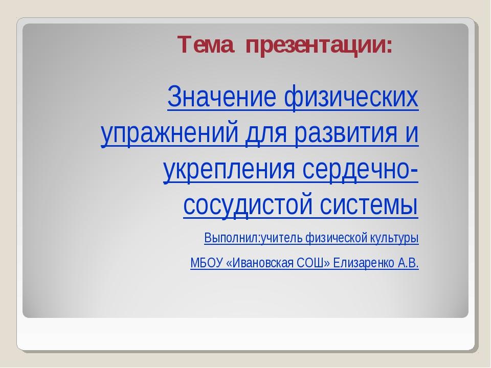 Тема презентации: Значение физических упражнений для развития и укрепления с...