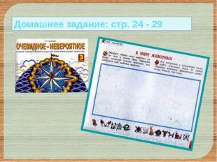 Домашнее задание: стр. 24 - 29