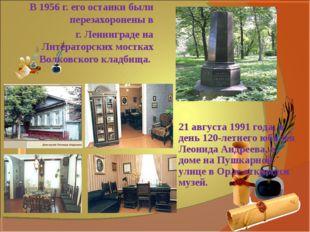 В 1956 г. его останки были перезахоронены в г. Ленинграде на Литераторских мо