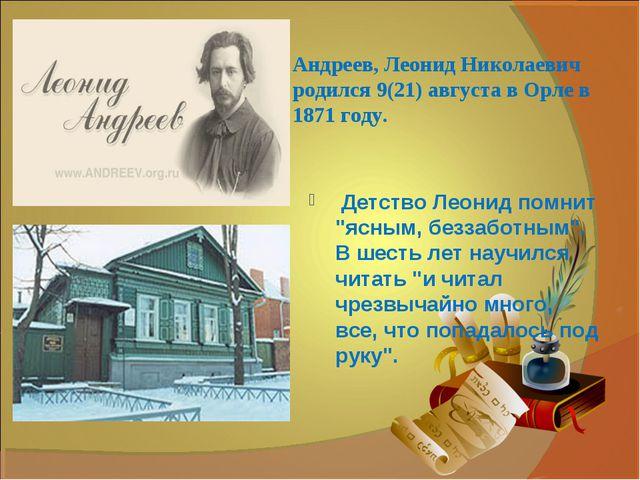 Андреев, Леонид Николаевич родился 9(21) августа в Орле в 1871 году. Детство...