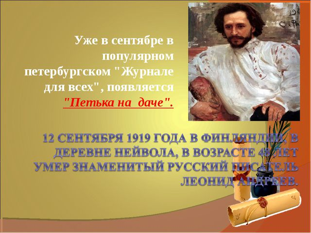 """Уже в сентябре в популярном петербургском """"Журнале для всех"""", появляется """"Пе..."""