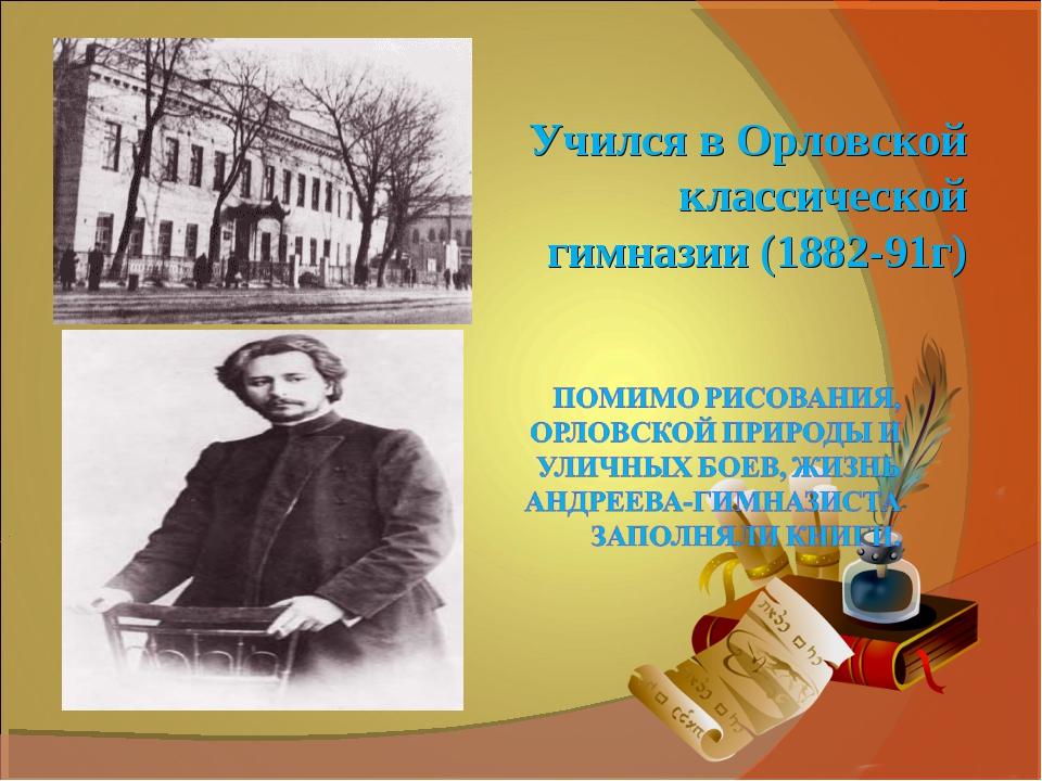 Учился в Орловской классической гимназии (1882-91г)
