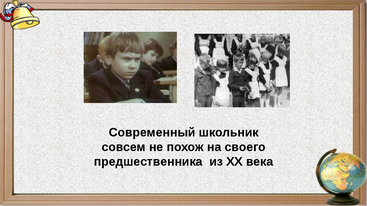 Современный школьник совсем не похож на своего предшественника из ХХ века